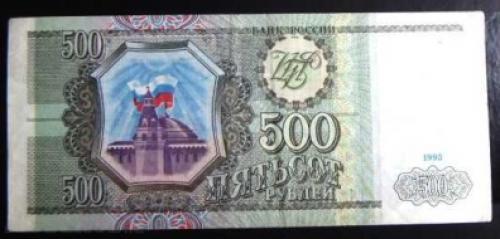 Russia 500r. 1993