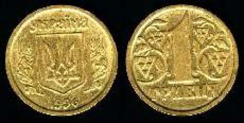 1 hryvnia 1992-1996 (km 8a)