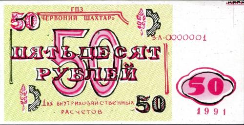 UKRAINE (GPZ Miner) 50 Rubles 1991 AUNC uncirculated local issue