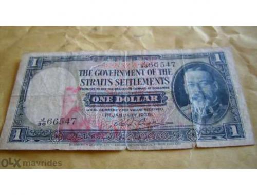 1935 STRAITS SETTLEMENTS $1 ONE DOLLAR BANKNOTE