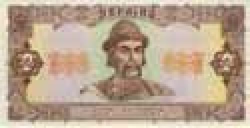 2 grivnya; Banknotes of 1992