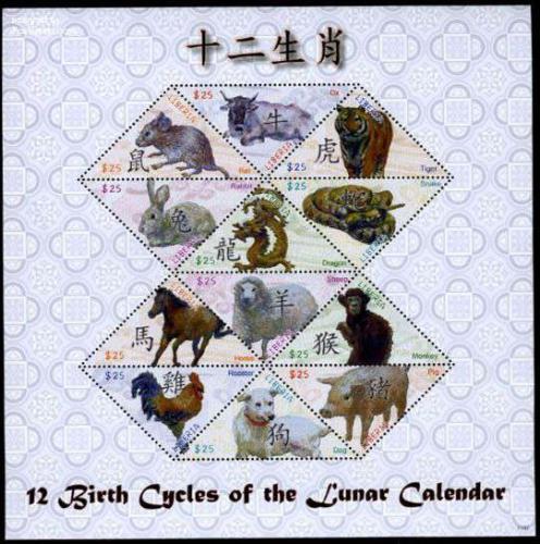 Lunar calendar 12v m/s