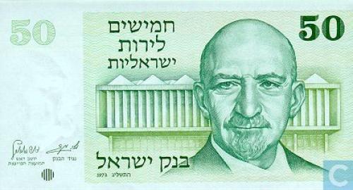 Israel 50 lirot 1973