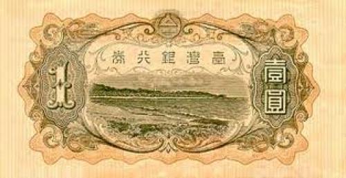 Banknotes; TAIWAN Banknotes, Japanese Administration; 1 Yen