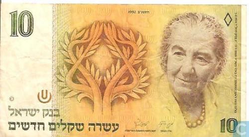 Israëel 10 Sheqalim