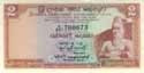 2 Rupees; Issue of 1972-77, Ceylon