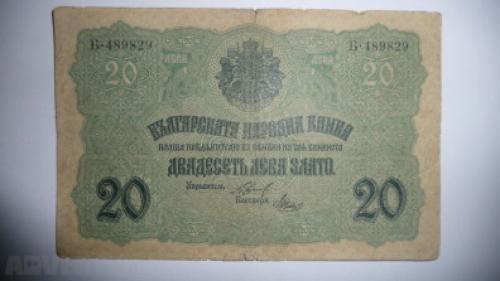 1916 - 20 leva gold-Bulgaria