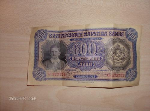 500 Leva issue 1943