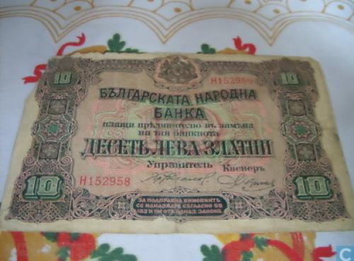 Bulgaria 10 Leva GOLD-1917