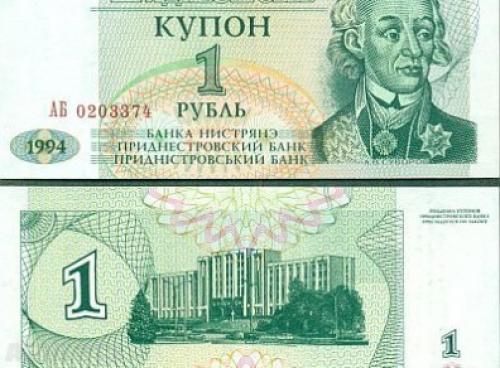 Transnistria - 1 Ruble