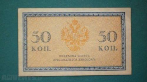 RUSSIA-50 kopecks 1912