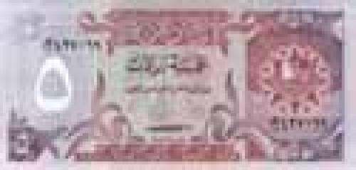 5 Riyals; Issue of 1980