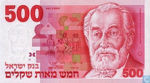 Israel 500 Sheqalim