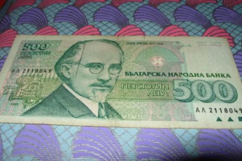 Bulgaria 500 Leva-1993