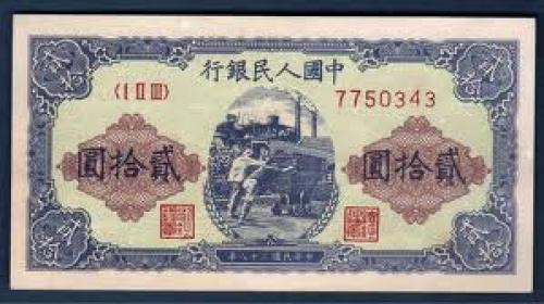 Banknotes; China banknote 20Yuan in 1949