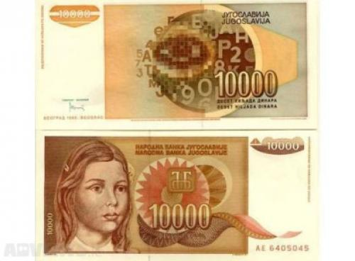 Yugoslavia 10000 Dinar 1992