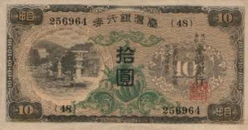 Banknotes; Taiwan (Japanese Colony) 1932 bank note - 10 yen (front)