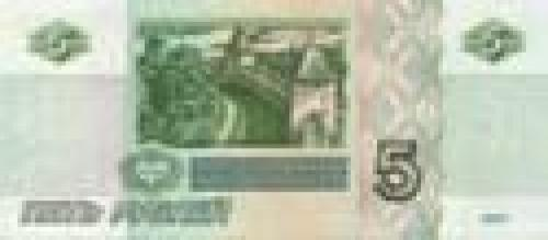5 Russian Banknotes; Issue of 1997