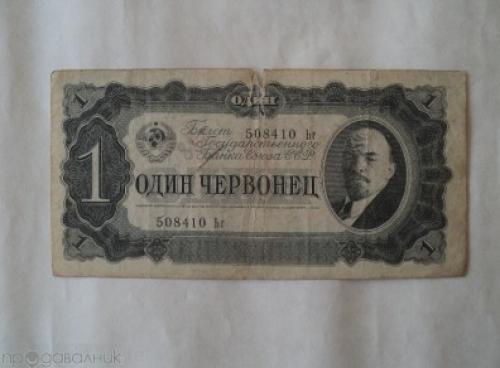 USSR-1 chervonets 1937