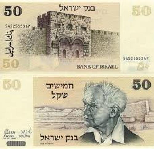 Banknotes; 50 Israeli Shekel 1978 banknote
