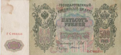 500 Rubles 1912