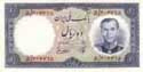 10 Rials; Issue of 1961