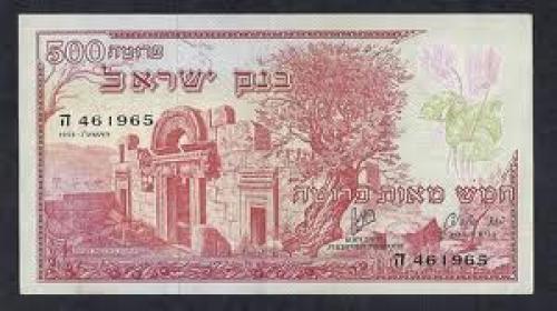 Banknotes; Israel 500 Pruta banknote