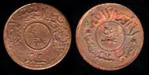 0,025 riyal (km y#22);(AH1382-1384) = 1 Bugsha