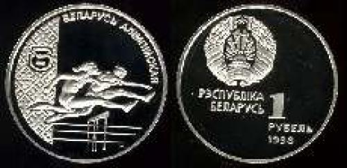 1 rouble 1998 (km 21); Olympic Hurdlers