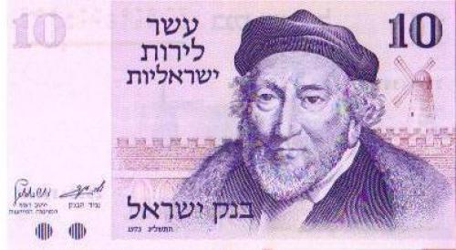 Israel, 10 Lirot
