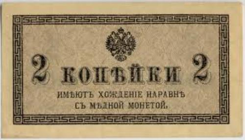 Russian Empire-World War I-Banknote-0.02-Obverse