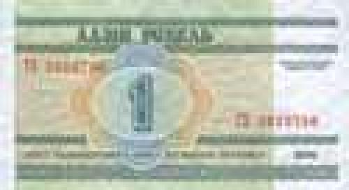 1 Rouble; Issue of 2000