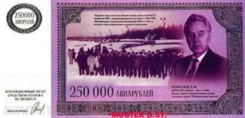 Russia 250.000 Rubel 2007-unc
