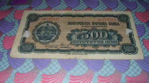 Bulgaria - 500 Leva Banknote 1948