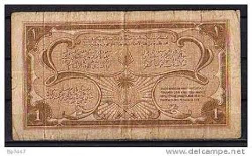 Saudi Arabia , Saudi Arabien 1 Riyal Haj Banknote 1954