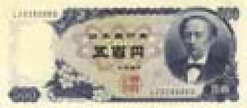 500 Yen; Older banknotes