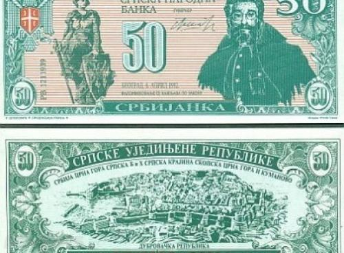 SERBIA - 50 Srbijanka-political propaganda-unc