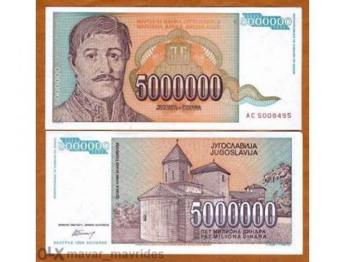 Yugoslavia, 5000000 (5000000) Dinara 1993 Unc