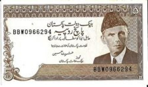 UNC 5 Rupee Pakistan