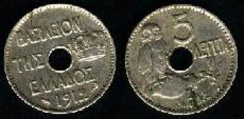5 lepta 1912 (km 62)