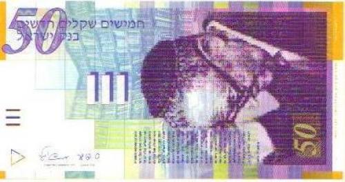 Israel 50 New Sheqel