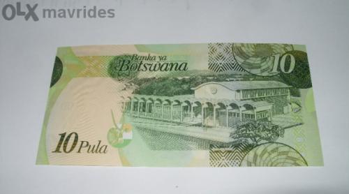 Botswana Pula 10, 2009