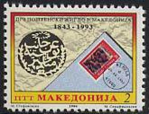 Postage stamps 150th anniversary 1v; Year: 1994