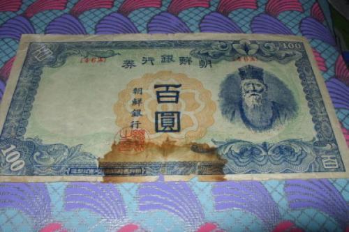 Korea 100 yen-1946/7 ,USA occupation
