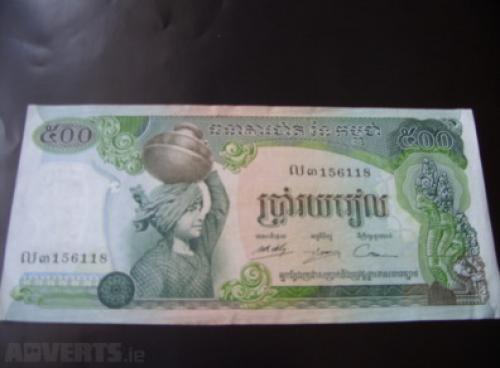 Cambodia 500 Riels 1973