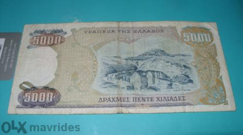 Greece 5000 drachmai 1995