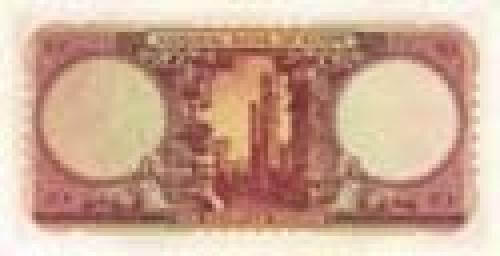 10 Egyptian Pounds; Issue of 1957