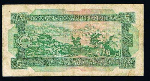 Macau Banknotes 5 PATACAS 1981