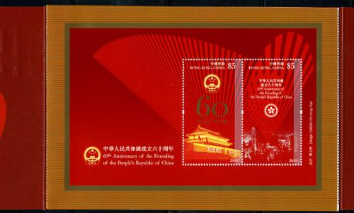 60 Years PRC booklet, joint issue HonG Kong,Macau