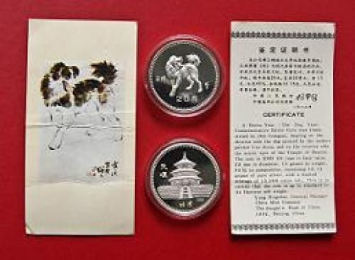 China 1982 Lunar Year Of The Dog Silver Coin